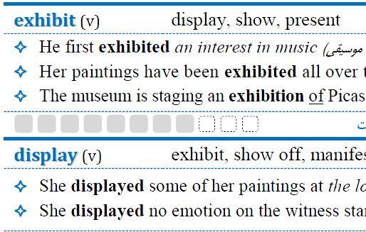 دو لغت exhibit و display در کتاب زبان زیر ذره بین