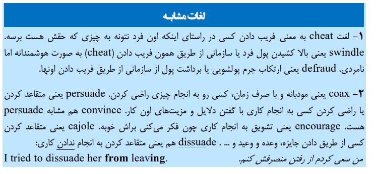 معنی واژه dissuade به زبان فارسی